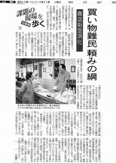 2011-1-11_asahi.jpg