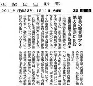 2011-1-11_sannichi.jpg