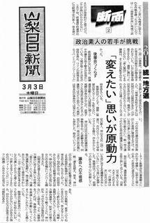 2011-3-3_sannichi.jpg