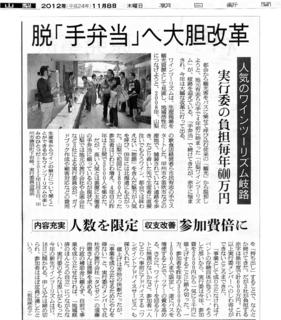 2012-11-08_asahi.jpg