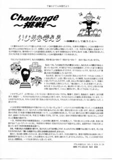 千塚小PTA本部003-1.jpg