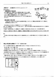 千塚小PTA本部003-2.jpg