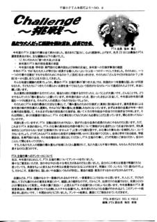 千塚小PTA本部006.jpg