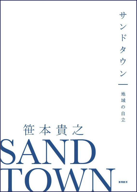 sandtown_h1only_l.JPG