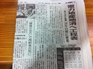 sannichi_20120410.jpg