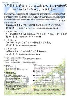 yamanashigakuin_w_2014.png